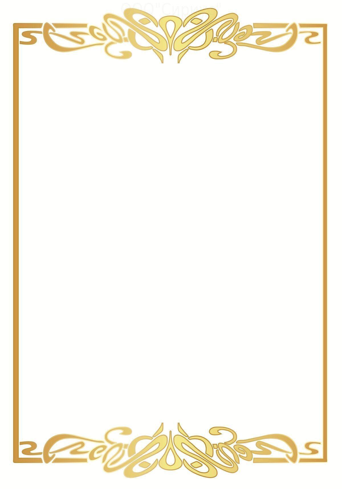 Как сделать красивые рамки в Word? - Компьютер для чайников 54